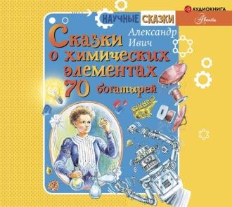 Аудиокнига Сказки о химических элементах. 70 богатырей
