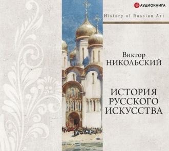 Аудиокнига История русского искусства