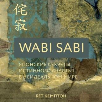 Аудиокнига Wabi Sabi. Японские секреты истинного счастья в неидеальном мире