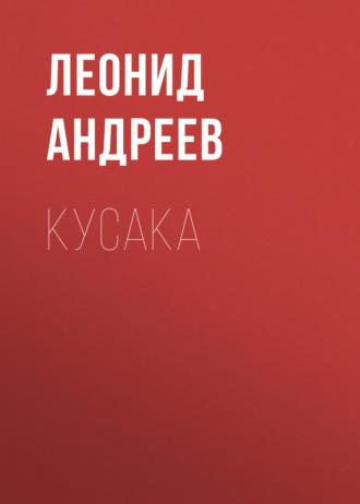 Аудиокнига Кусака