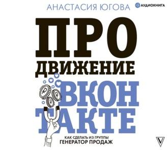 Аудиокнига Продвижение ВКонтакте