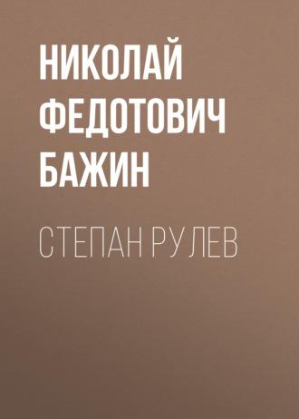 Аудиокнига Степан Рулев