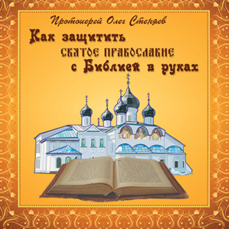 Аудиокнига Как защитить Святое Православие с Библией в руках