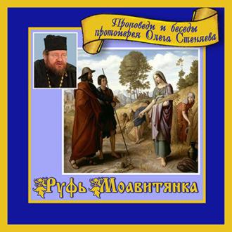 Аудиокнига Руфь Моавитянка
