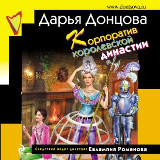 Аудиокнига Корпоратив королевской династии