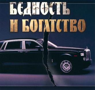 Аудиокнига Бедность и богатство. Этика православного предпринимателя