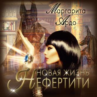 Аудиокнига Новая жизнь Нефертити