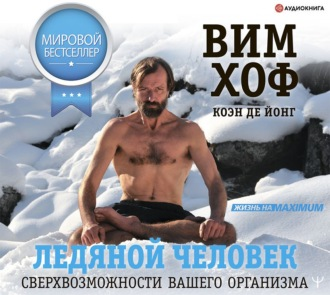Аудиокнига Ледяной человек. Сверхвозможности вашего организма