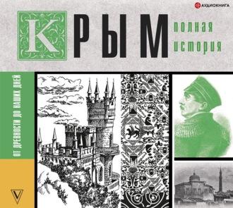 Аудиокнига Крым. Полная история