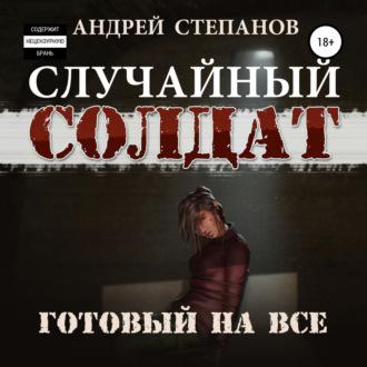 Аудиокнига Случайный Солдат: Готовый на все