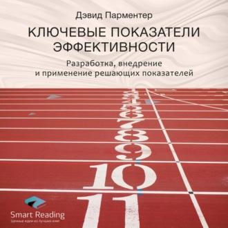 Аудиокнига Ключевые идеи книги: Ключевые показатели эффективности. Разработка, внедрение и применение решающих показателей. Дэвид Парментер