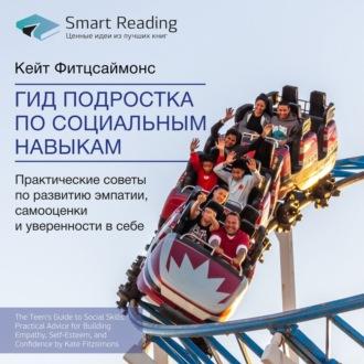 Аудиокнига Ключевые идеи книги: Гид подростка по социальным навыкам. Практические советы по развитию эмпатии, самооценки и уверенности в себе. Кейт Фитцсаймонс