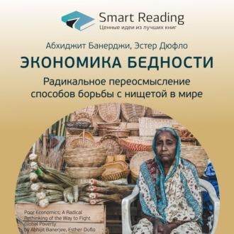 Аудиокнига Ключевые идеи книги: Экономика бедности. Радикальное переосмысление способов борьбы с нищетой в мире. Абхиджит Банерджи, Эстер Дюфло