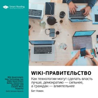 Аудиокнига Ключевые идеи книги: Wiki-правительство. Как технологии могут сделать власть лучше, демократию – сильнее, а граждан – влиятельнее. Бет Новек