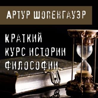 Аудиокнига Краткий курс истории философии