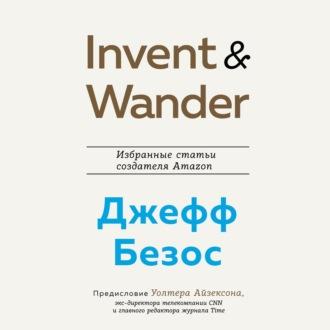 Аудиокнига Invent and Wander. Избранные статьи создателя Amazon Джеффа Безоса