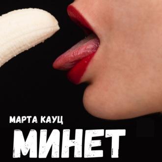 Аудиокнига Минет