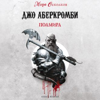 Аудиокнига Полмира