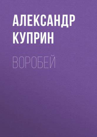 Аудиокнига Воробей