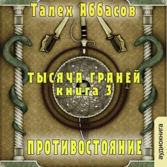 Аудиокнига Тысяча Граней 3. Противостояние
