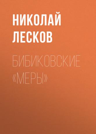 Аудиокнига Бибиковские «меры»