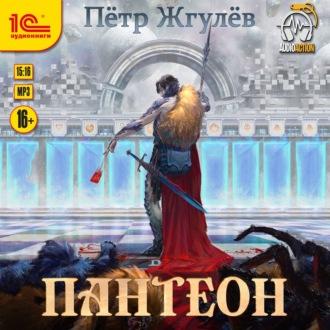 Аудиокнига Пантеон