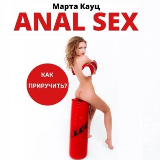 Аудиокнига Anal sex. Анальный секс. Как приручить?