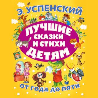 Аудиокнига Лучшие сказки и стихи детям