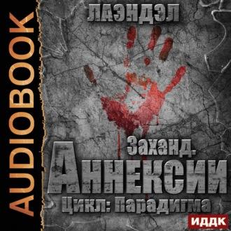 Аудиокнига Заханд. Аннексии