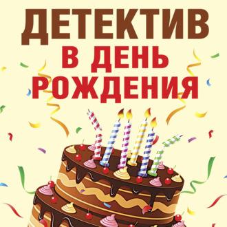 Аудиокнига Детектив в день рождения