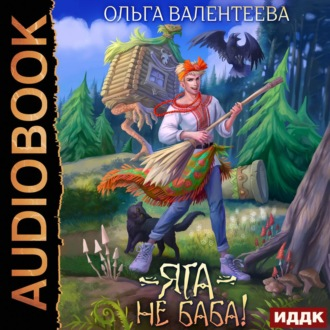 Аудиокнига Яга – не баба!