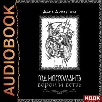 Аудиокнига Год некроманта. Книга 1. Ворон и ветвь