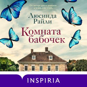 Аудиокнига Комната бабочек