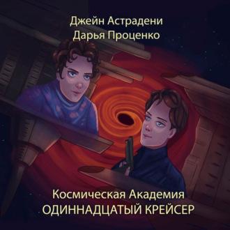 Аудиокнига Космическая Академия