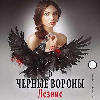 Аудиокнига Чёрные вороны. Книга 6 . Лезвие