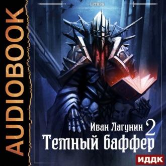 Аудиокнига Темный баффер. Книга 2