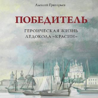 Аудиокнига Победитель. Героическая жизнь ледокола «Красин»