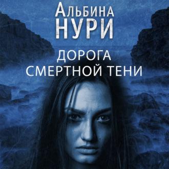 Аудиокнига Дорога смертной тени