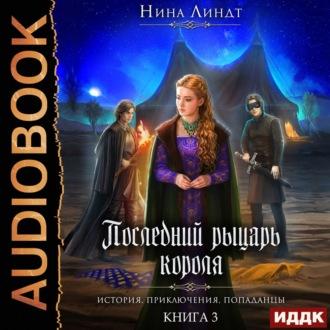 Аудиокнига Рыцарь в маске