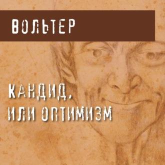 Аудиокнига Кандид, или Оптимизм
