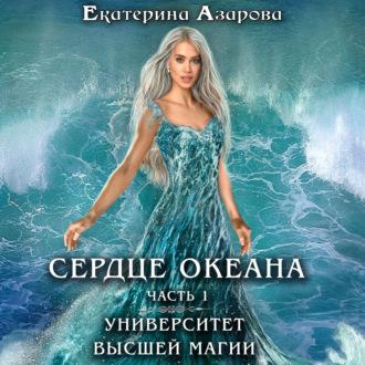 Аудиокнига Университет высшей магии. Сердце Океана. Часть 1