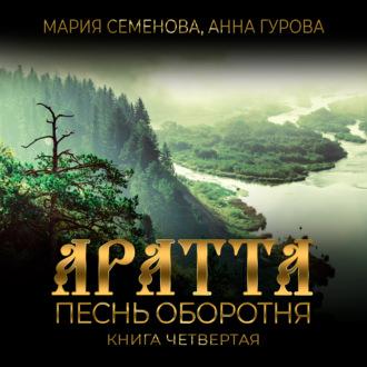 Аудиокнига Аратта. Книга 4. Песнь оборотня