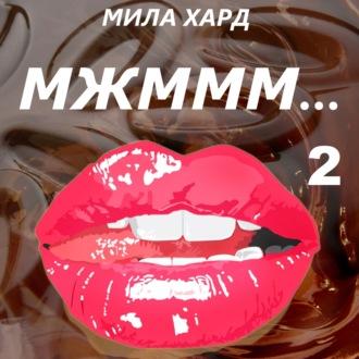 Аудиокнига Мжммм… 2
