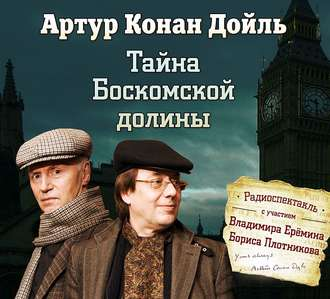Аудиокнига Тайна Боскомской долины (спектакль)