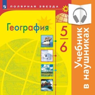 Аудиокнига География. 5-6 класс. (аудиоверсия)