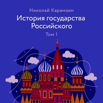 Аудиокнига История государства Российского. Том 1