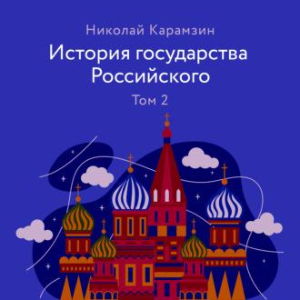Аудиокнига История государства Российского. Том 2
