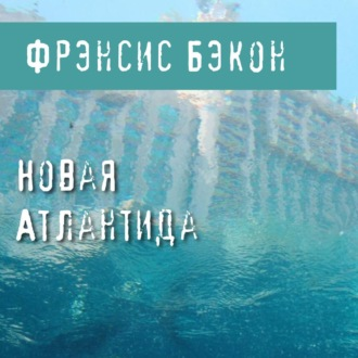 Аудиокнига Новая Атлантида