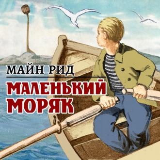 Аудиокнига Маленький моряк