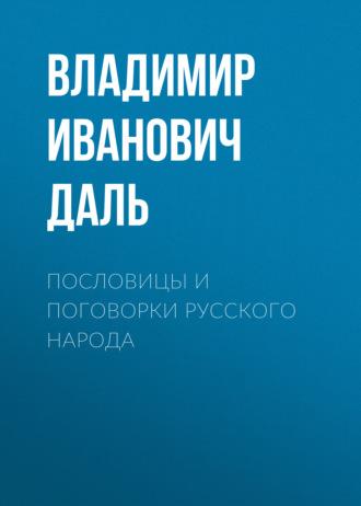 Аудиокнига Пословицы и поговорки русского народа